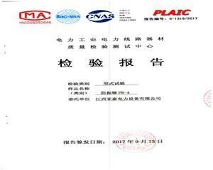 防震锤FR-4检验报告