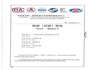 绝缘耐张线夹-NXJG-4检验报告
