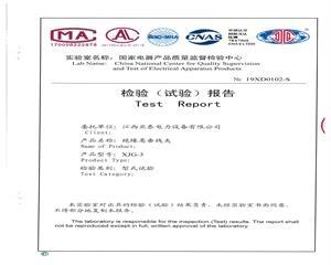 绝缘悬锤线夹-XJG-3检验报告