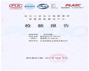 耐张线夹NY-240-30/JY-240-30检验报告
